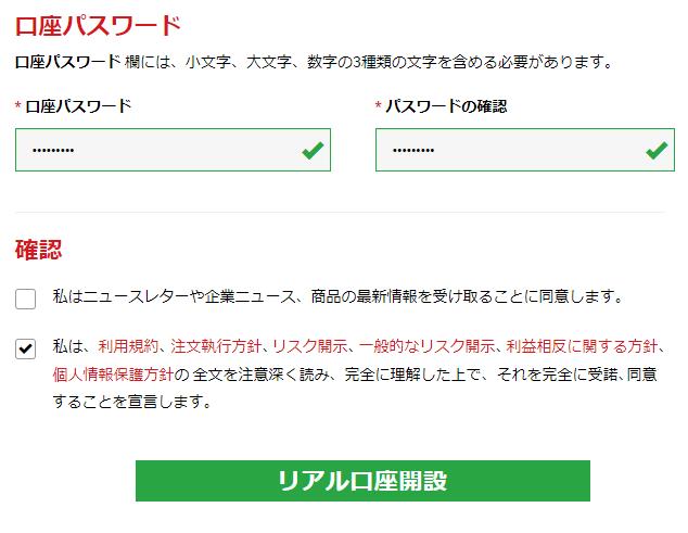 XM登録パスワード設定