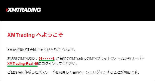 XM口座開設完了後MT4 IDとサーバー情報